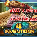 4inventions-slot