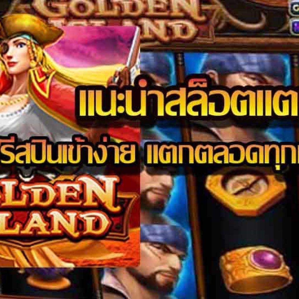 golden-island-slotxo