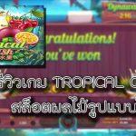tropical-crush slot