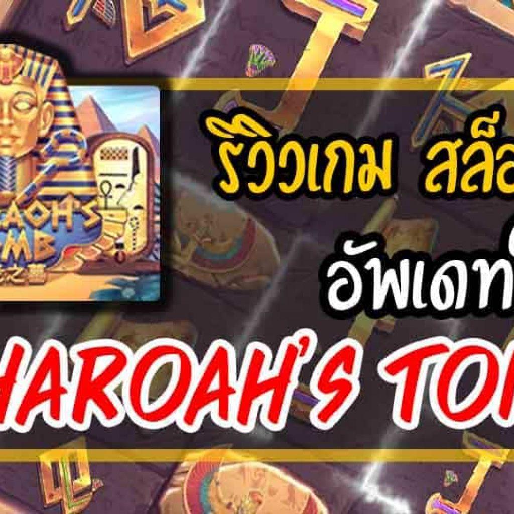 Pharoah Tomb slot รีวิว